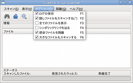 ClamTk Ubuntu ウイルススキャン スキャン設定