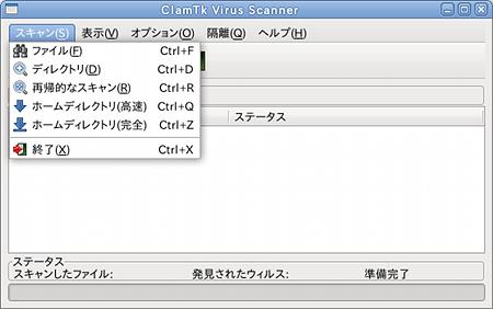 ClamTk Ubuntu ウイルススキャン ウイルススキャン