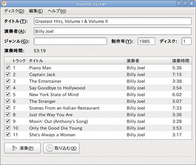 Ubuntu Sound Juicer CDリッピング