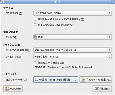 Ubuntu Sound Juicer 設定