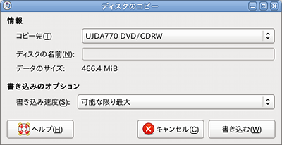 Ubuntu Sound Juicer ディスクコピー