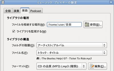 Ubuntu Rhythmbox 音楽ライブラリ