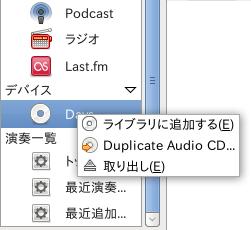 Ubuntu Rhythmbox 音楽CDリッピング