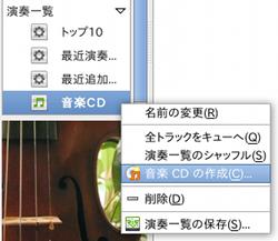 Ubuntu Rhythmbox 音楽CDライティング