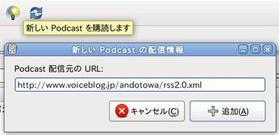 Ubuntu Rhythmbox ポッドキャスト