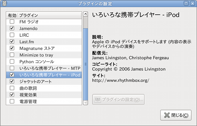 Ubuntu Rhythmbox iPod サポート