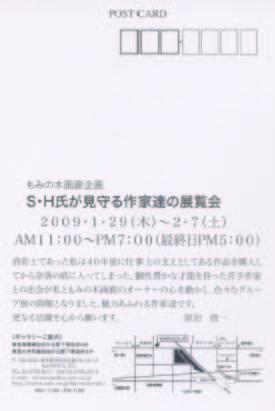 sh-mominoki-dm_1.jpg