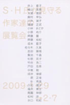 sh-mominoki-dm_2.jpg