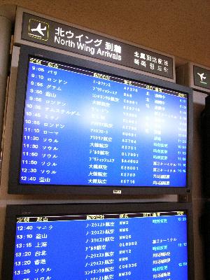 成田に到着3