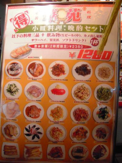 華苑_1280円