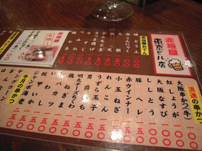 赤垣屋_05