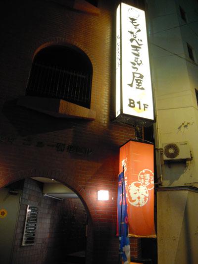 きむら屋_01