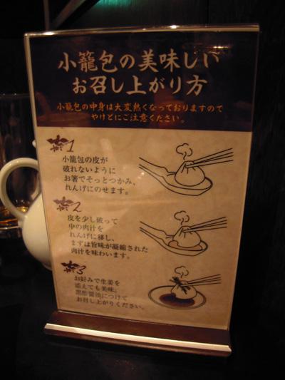 南翔饅頭店_04
