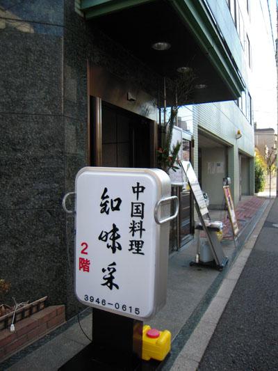 chimisai_01