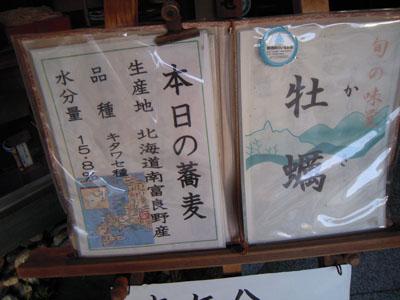 近江屋_07