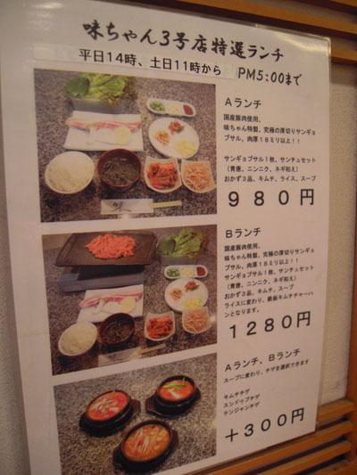 味ちゃん_08