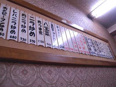 ちくま軒_04