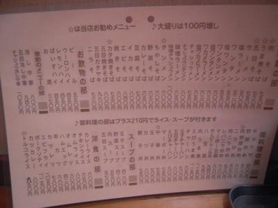 ちくま軒_05