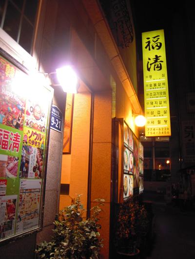 福清_07