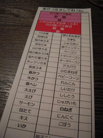 くし家_05