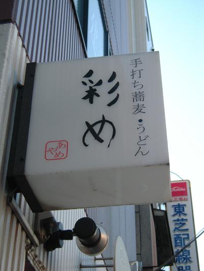 彩め_11