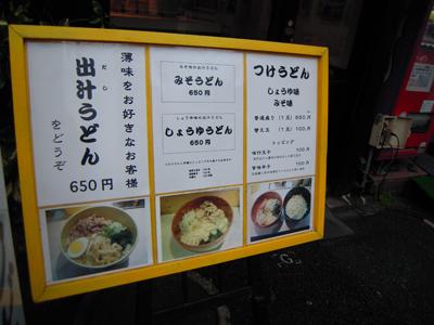 六兎亭_04