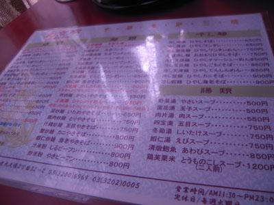 北京亭_04