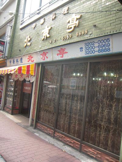 北京亭_08