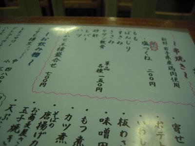 長寿庵_05