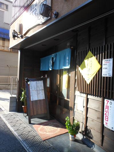 稲毛屋_01