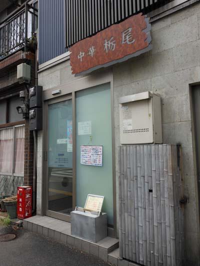 栃尾_01