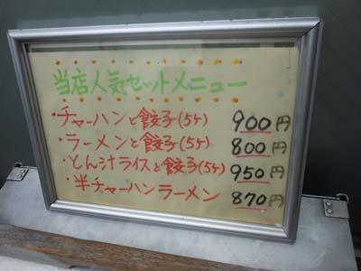 栃尾_03
