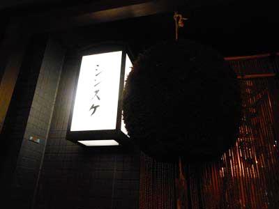 シンスケ_03