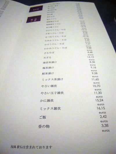yashima_04