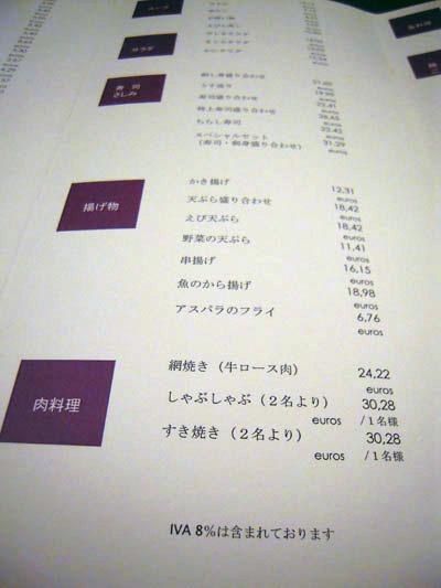 yashima_05