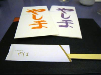 yashima_07