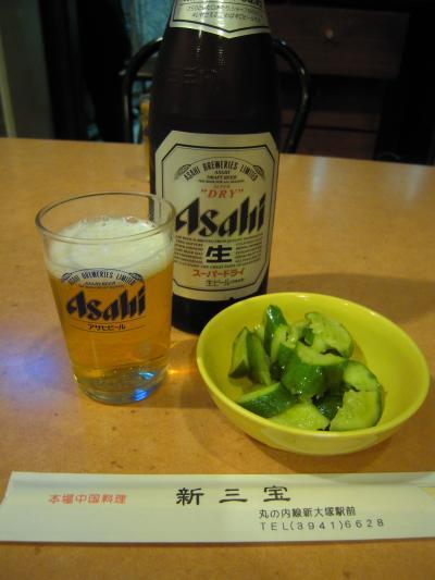 新三宝_ビール