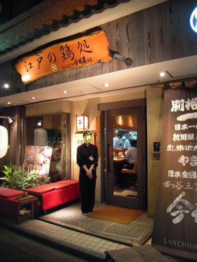 今井屋_09