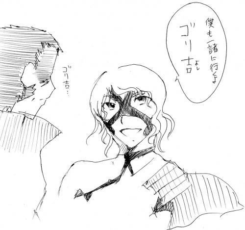 ゴリ吉と半兵衛ちゃん