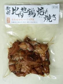焙り焼き レバーミックス1