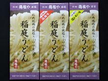 比内地鶏の鶏塩スープで食べる稲庭うどん3種