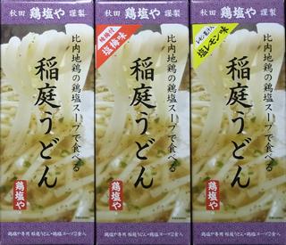 鶏塩うどんTSH-10三種
