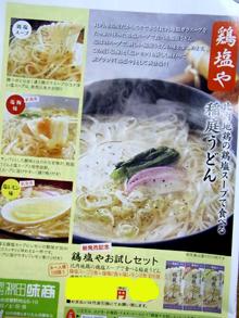 鶏塩や 比内地鶏の鶏塩スープで食べる稲庭うどん