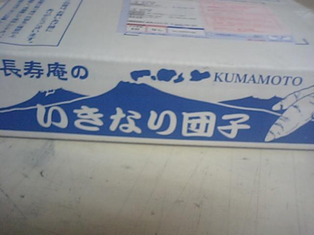 いきなり団子2