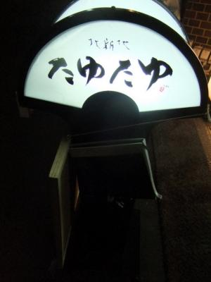 2010_0909ブログ0068