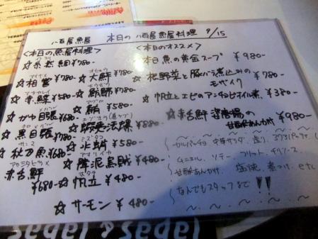2010_0915ブログ0091