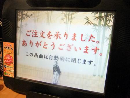 2010_0921ブログ0088