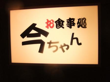 2010_0911ブログ0085
