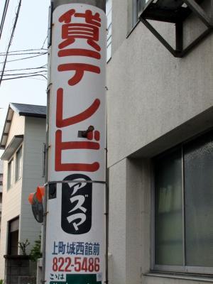 2010_05030179.jpg