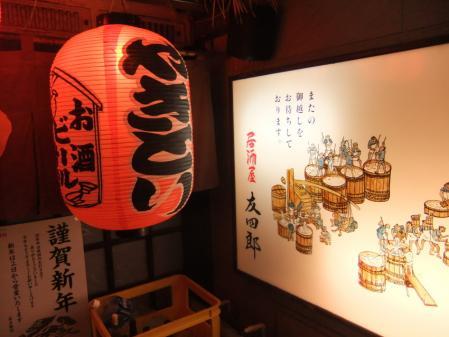 2011_0104ブログ0030
